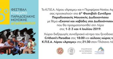 Festival_lerou_prosklisi_out