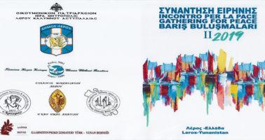synantisi-eirinis2